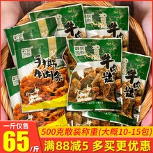 十年有成XO酱烤lu5肉粒手撕st香牛肉干(小)包500g包邮有嚼劲