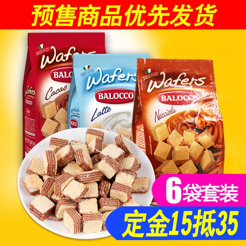 双11预售 意大利 百乐可威化饼干250克*6袋 奶油/可可/榛子味任选