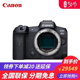 【新品】Canon/佳能 EOS R5单机身全画幅专业微单8K无裁切视频eosr5相机数码4K高清 旅游摄影机身+镜头防抖