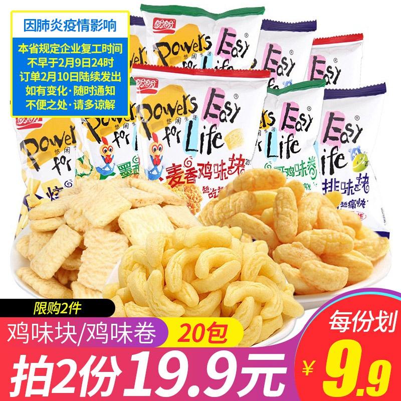 盼盼20包麦香鸡味块女生好吃的儿童办公室小零食小吃休闲薯片食品