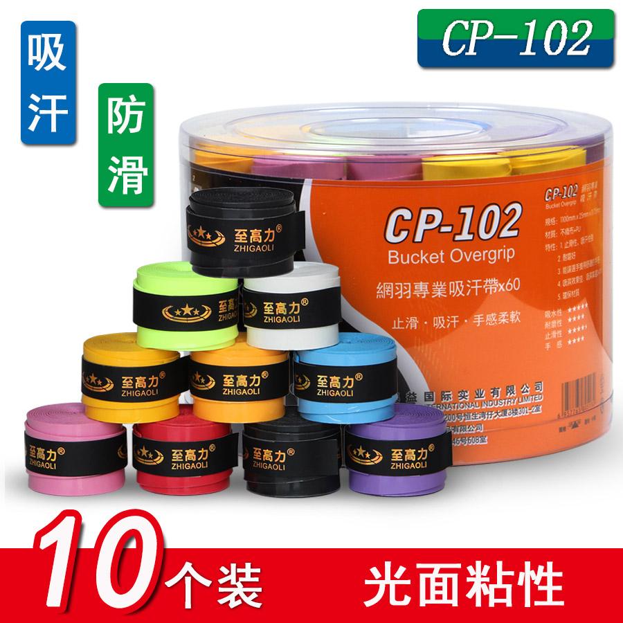 10个装CP102覆膜光面手胶粘性吸汗带羽毛球网球拍缠鱼竿平板防滑