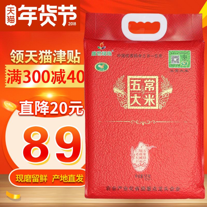可溯源 东北大米五常米正宗稻花香2号5kg10斤黑龙江大米优质新米