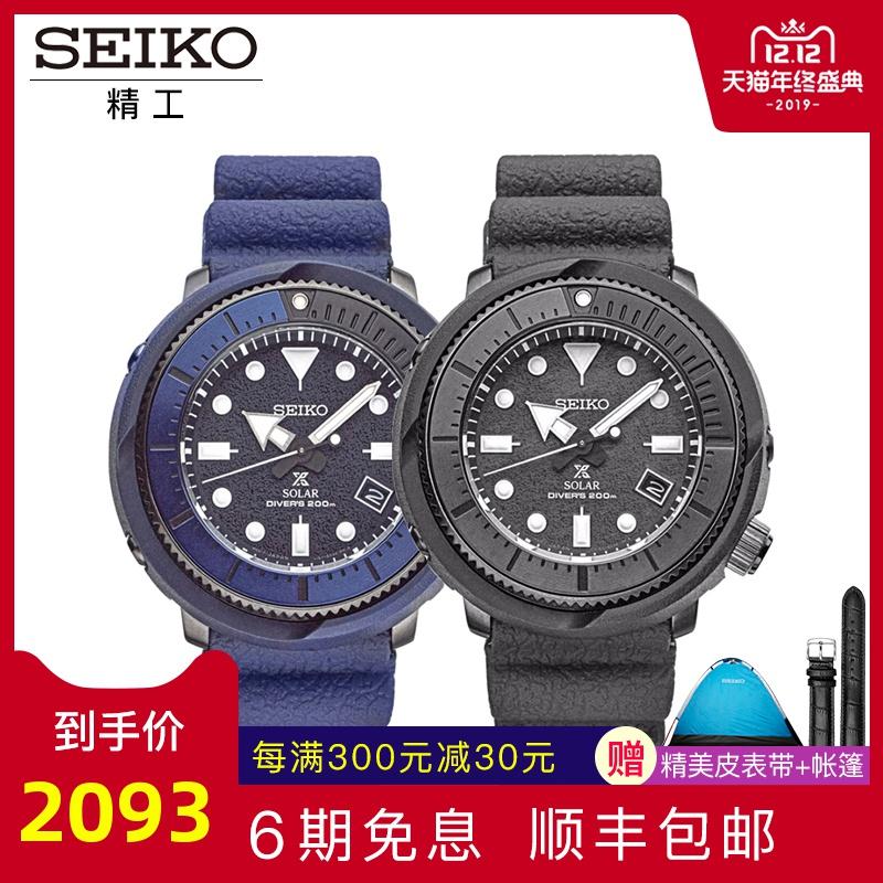 SEIKO精工手表男PROSPEX 太阳能运动罐头200米潜水表男表SNE533J1