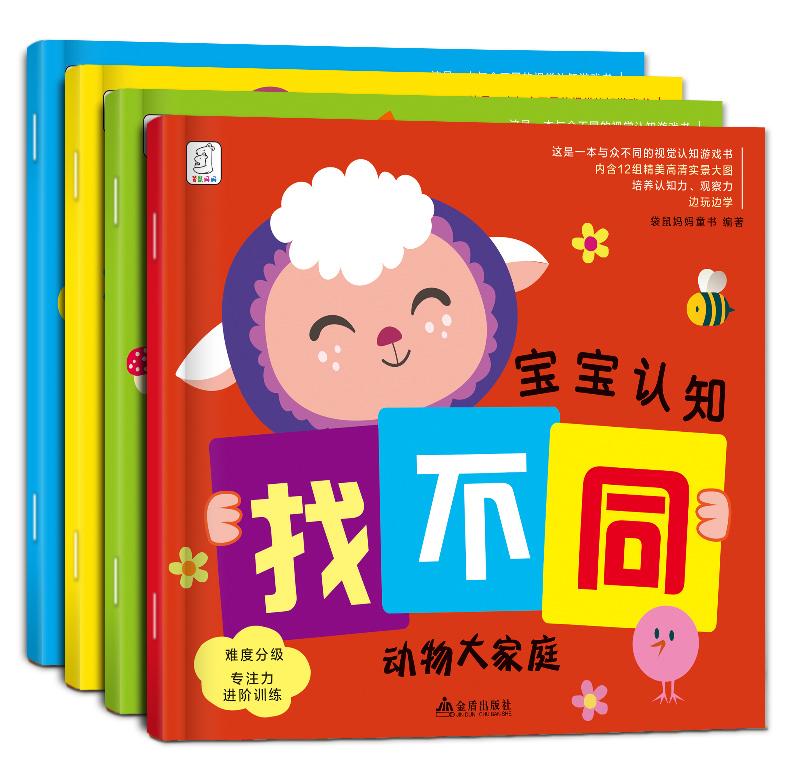 正版包邮宝宝认知找不同全四册袋鼠妈妈童书幼儿启蒙提高宝宝智力