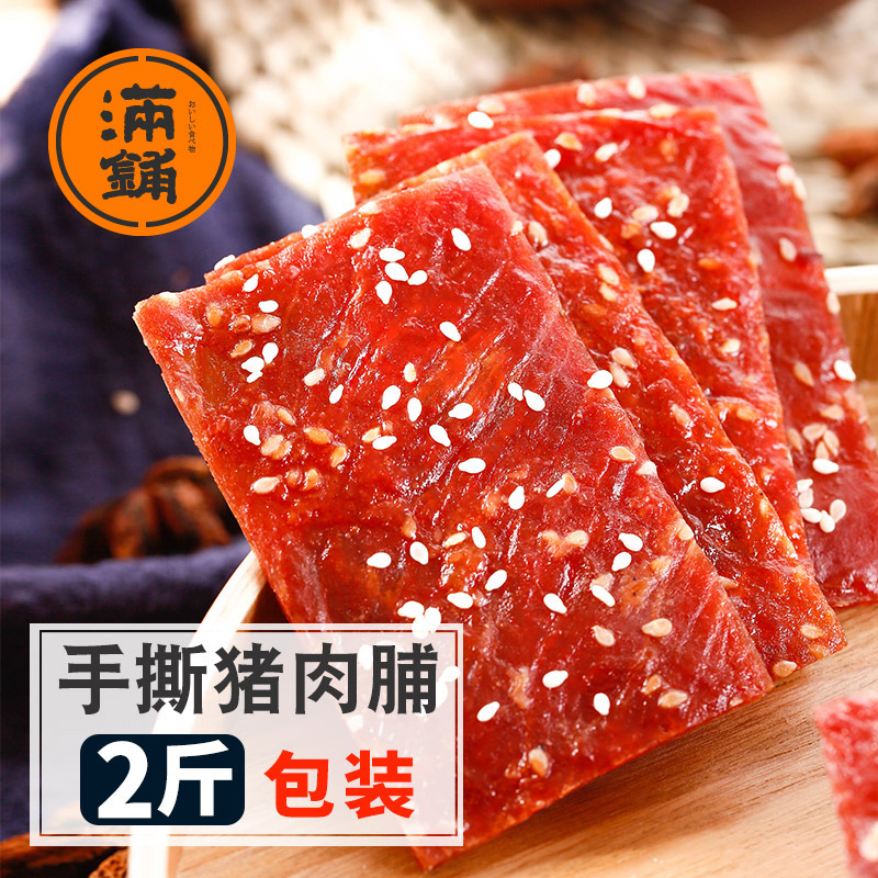 满铺靖江猪肉脯1000克 2斤装散装猪肉铺干小吃零食肉类零食大礼包