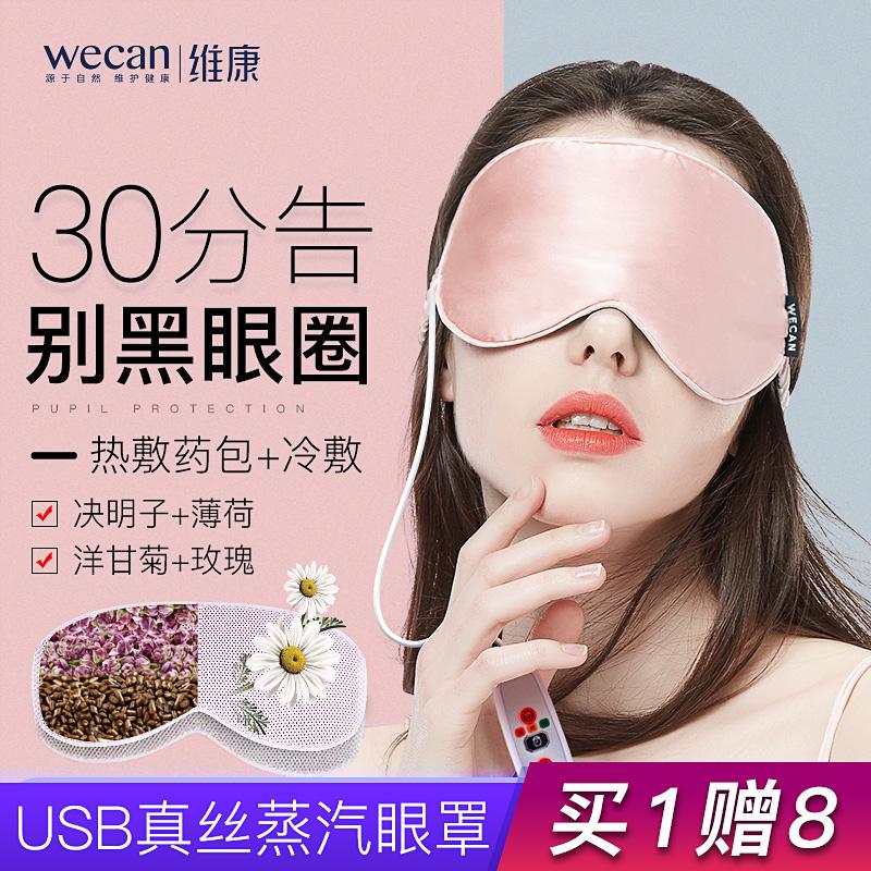 蒸汽 眼罩 充电 发热 真丝 睡眠 遮光 热敷 加热 护眼 缓解 疲劳 睡觉