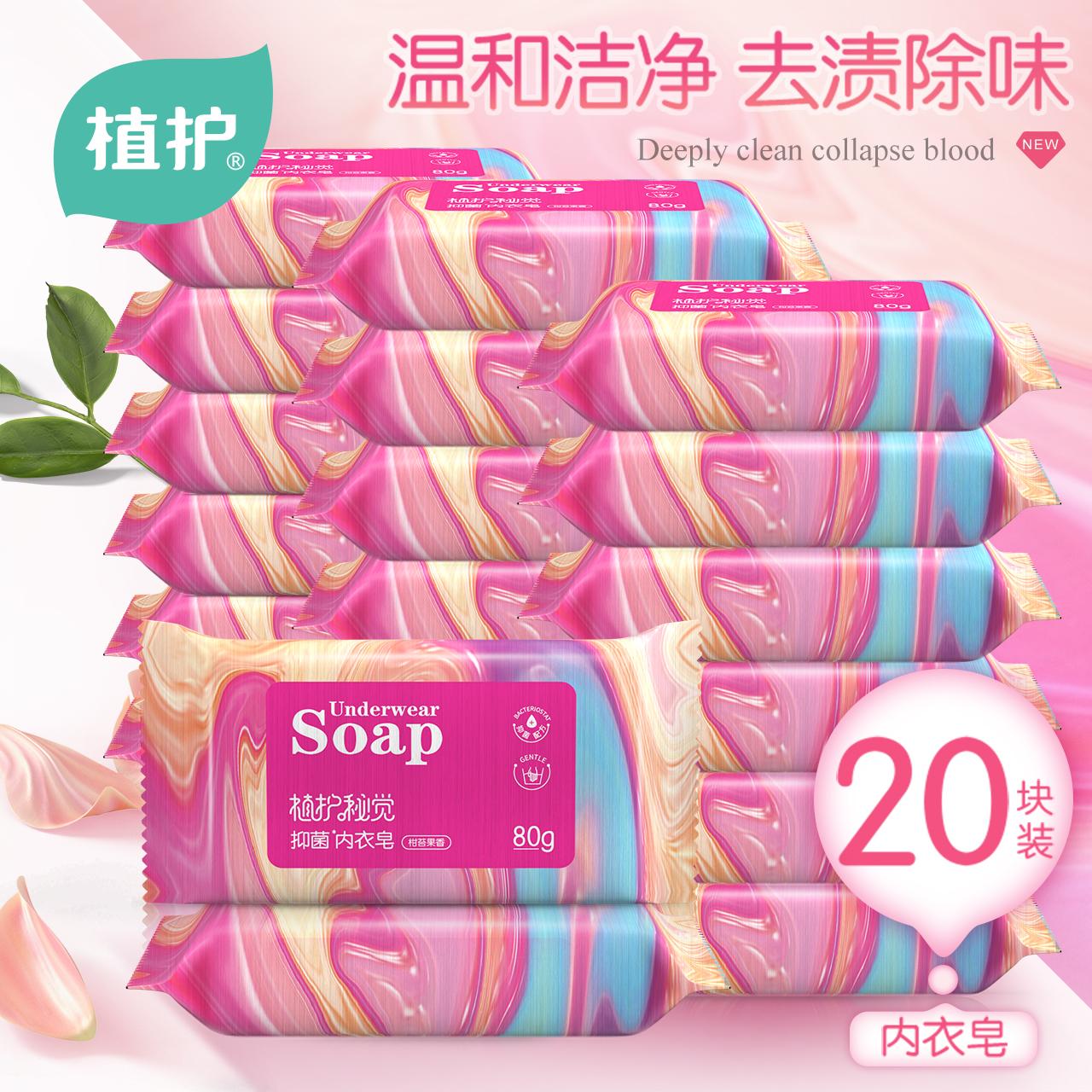 植护内衣专用皂清洗皂抑菌去血渍肥皂洗衣皂20块男女士洗内裤皂