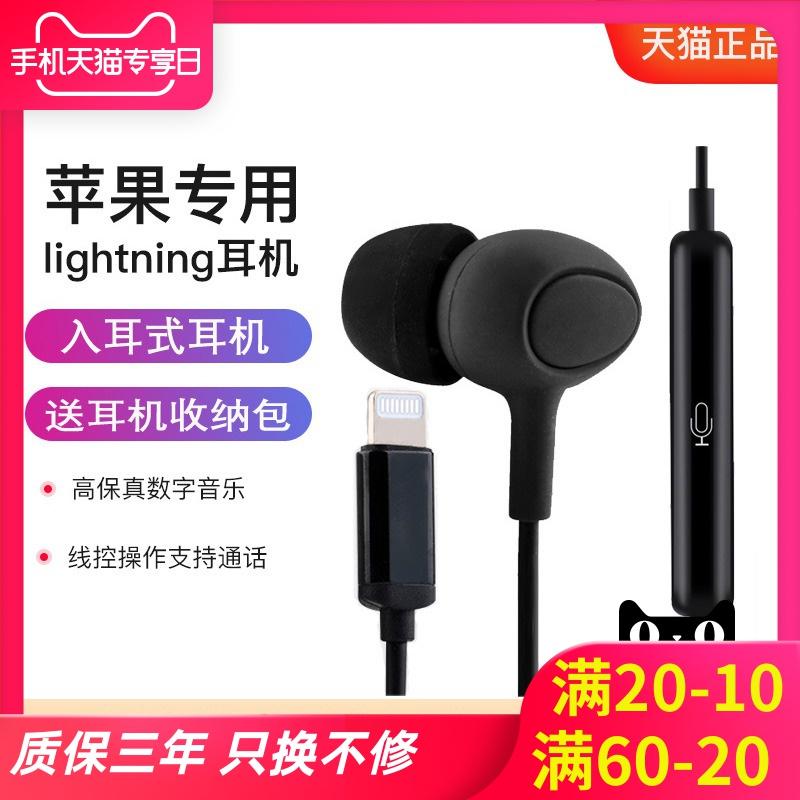 联浦 苹果通用入耳式手机耳机lightning扁头iPhone6/7/8/x/7plus/i7p耳塞式XS/XR/MAX原装正品七线控带麦ipad