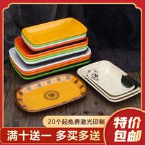 肠粉盘子长方形商用密胺餐具塑料盘子碟子烧烤肠粉专用盘火锅菜盘