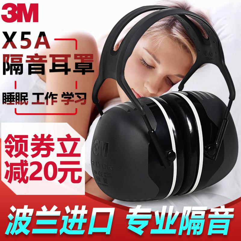 3m隔音耳罩专业防噪音降噪耳机睡觉睡眠用防吵神器学生超静音x5a
