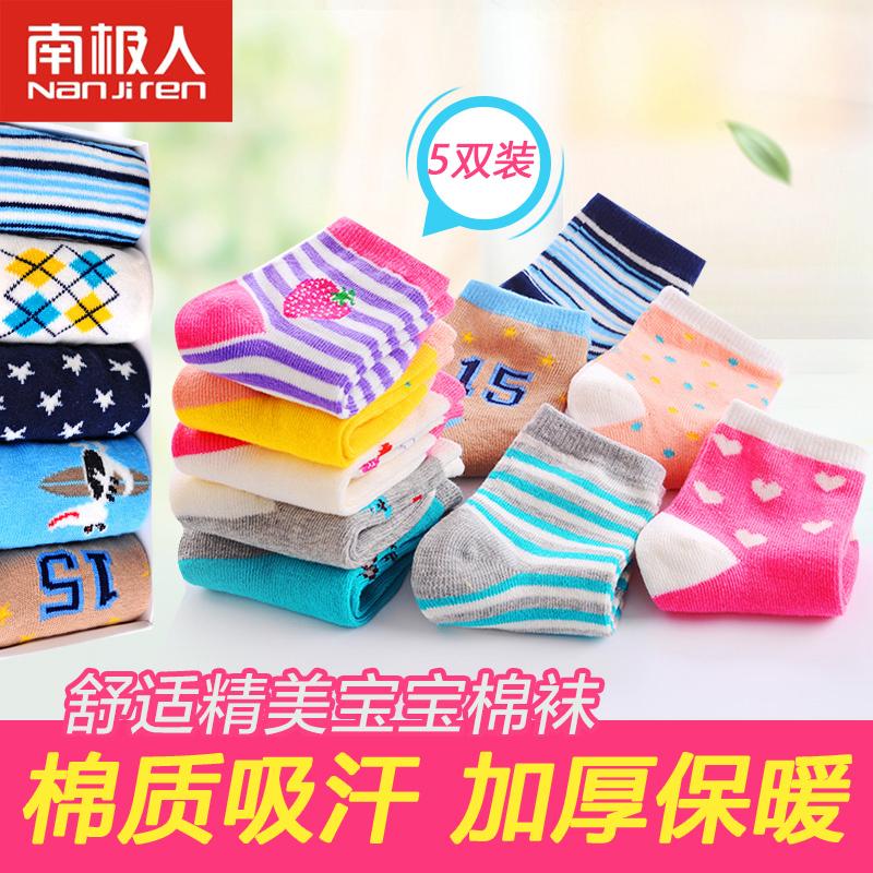 5双装 南极人春季新款儿童棉质袜子男童女童婴儿薄款透气短袜棉袜