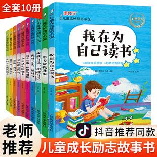 我在为自己读书全套必看的10本书 儿童故事书注音版小学生一二三年级课外书必读四年级课外阅读书籍男孩女孩 五六适合3-6岁孩子十
