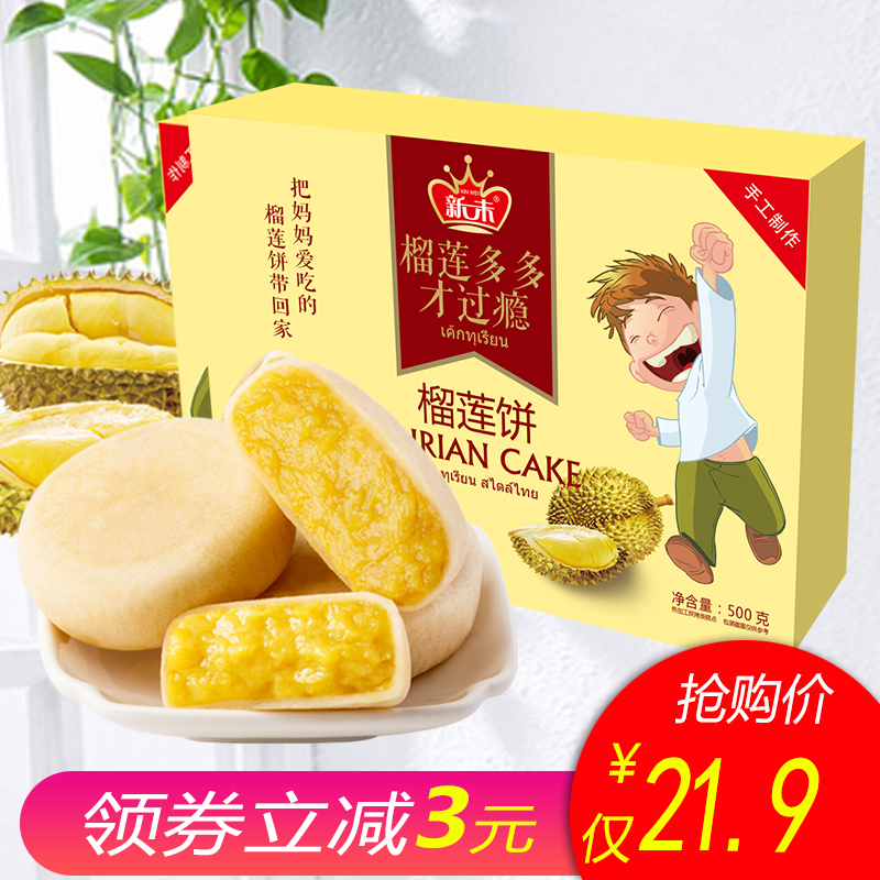 新未榴莲饼糕点早餐点心休闲零食500g10枚榴莲酥手工制作小吃礼盒