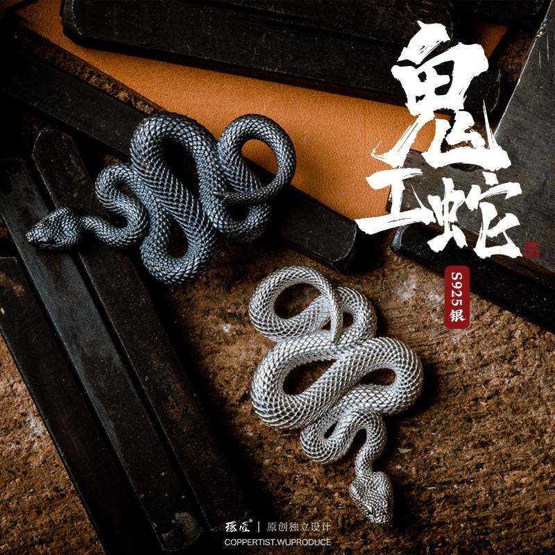 『鬼工蛇』纯银灵蛇形项链吊坠S925生肖匙扣挂件配件diy个性饰品