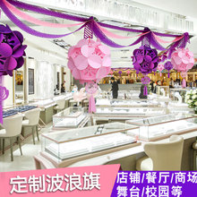 Opening ceremony celebration anniversary decoration hanging flag shop event decoration supplies Mid-Autumn Festival National Day Ribbon wavy flag