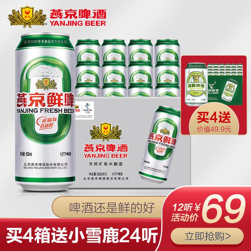燕京啤酒 10度鲜啤500ml*12听 官方直营大罐整箱装促销包邮