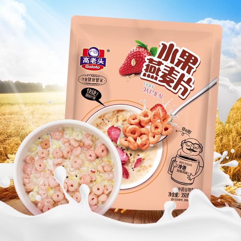 麦片早餐即食高老头营养水果谷物圈燕麦冲饮可冷泡小袋装学生代餐