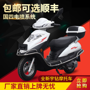 All new national four EFI fuel-saving scooter vehicles 125CC fuel booster unisex can be licensed