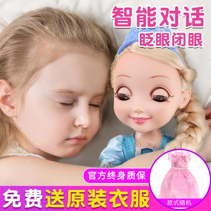 冰雪 公主 奇缘 娃娃 说话 智能 洋娃娃 玩具 女孩 仿真