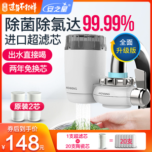 Anzhixing water purifier faucet water purifier household direct drinking faucet filter ultrafiltration to remove residual chlorine bacteria