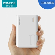 罗马仕10000毫安移动电源苹hn12手机(小)i2入可上飞机