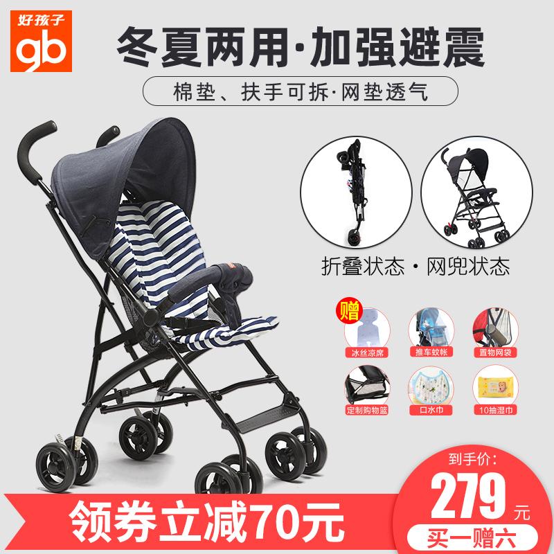 好孩子婴儿推车超轻便携可坐冬夏两用折叠宝宝小伞车棉垫可拆避震