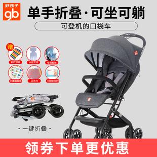 好孩子婴儿推车可躺可坐儿童推车轻便折叠伞车避震超轻口袋车D678