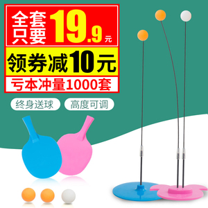 Children's table tennis trainer Douyin net red puzzle anti-myopia shooting kids indoor stretch ball sports toys