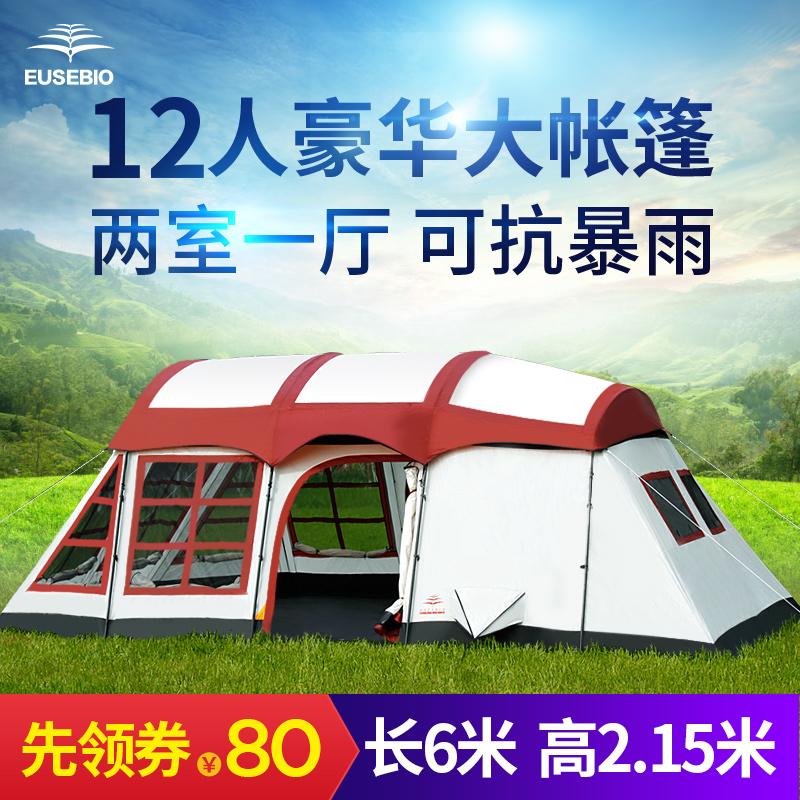 EUSEBIO两房一厅帐篷户外野营防雨8人10人12人二室一厅多人大帐篷