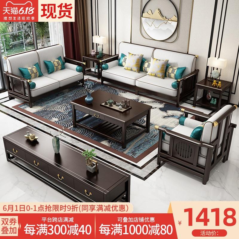 新中式全实木沙发1+2+3组合现代客厅大小户型布艺家具禅意中国风