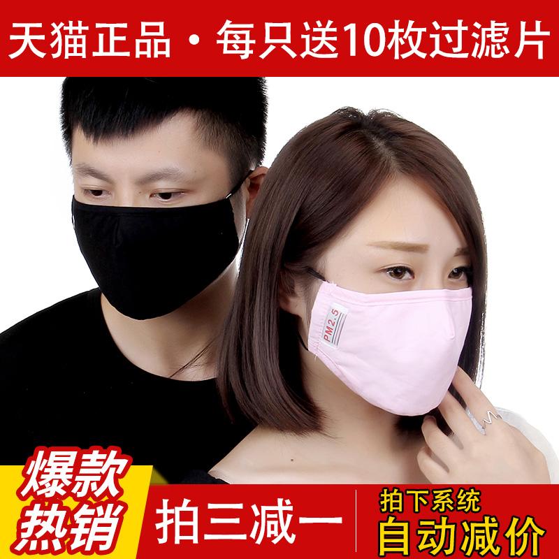 口罩男女纯棉防尘透气冬季时尚防