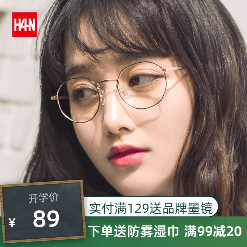 HAN平光眼镜女复古圆韩版大脸潮眼镜架可配近视眼睛框镜架女