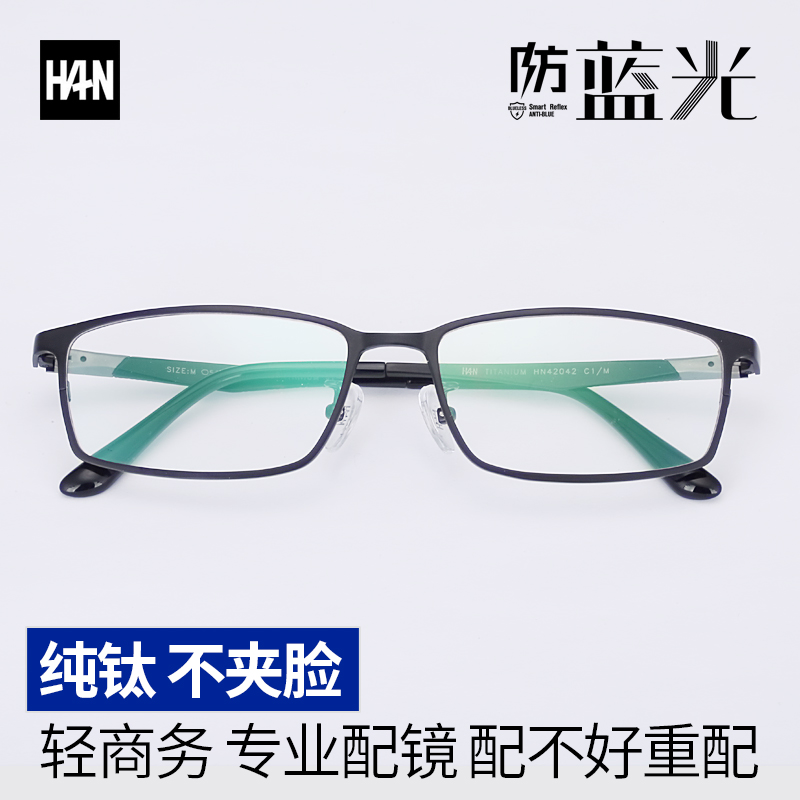 HAN眼镜近视男有度数超轻纯钛眼镜框全框大脸配近视镜舒适弹簧腿