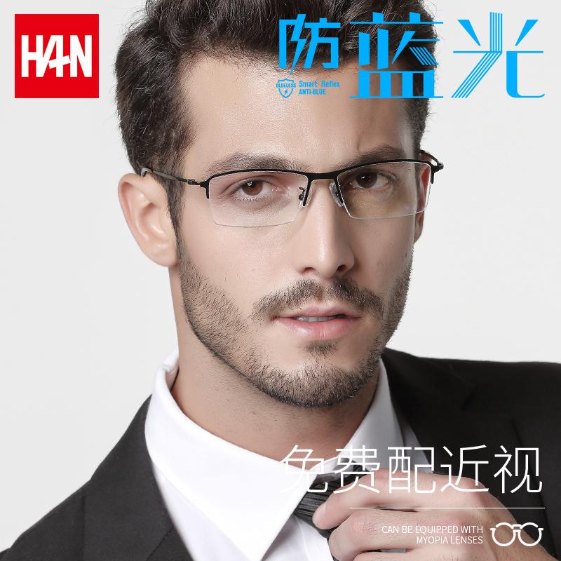 汉HAN防蓝光防辐射眼镜框男眼镜架近视眼镜光学镜平光半框商务款