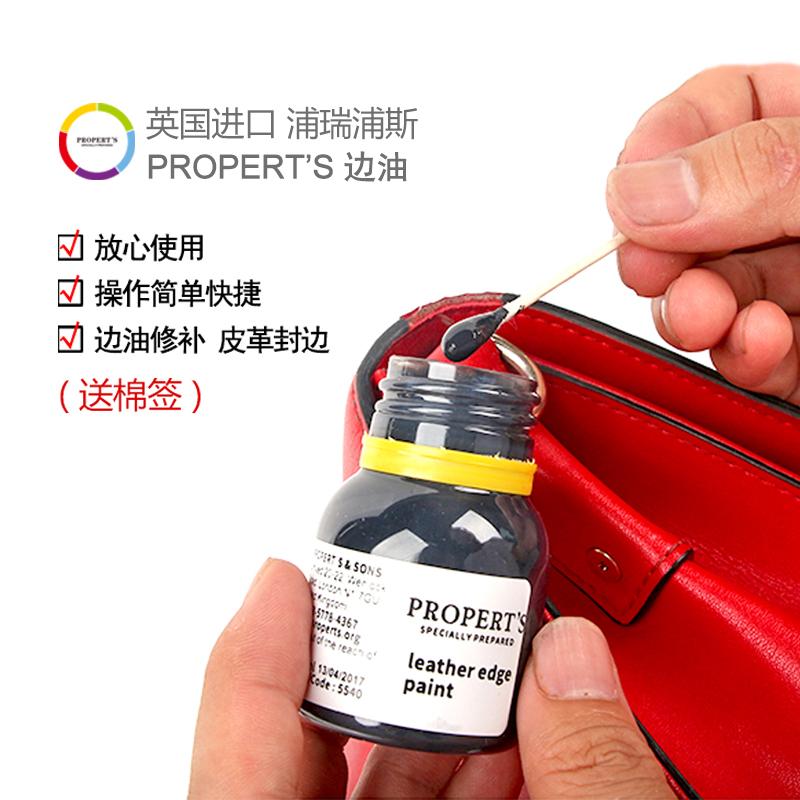 PROPERT'S皮边油皮革封边油diy手工皮艺牛皮料表带工具封边剂