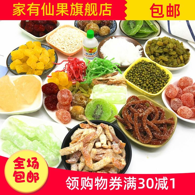 苏式绿豆汤配料冬瓜糖葡萄干红绿丝八宝饭材料月饼馅料食用青红丝