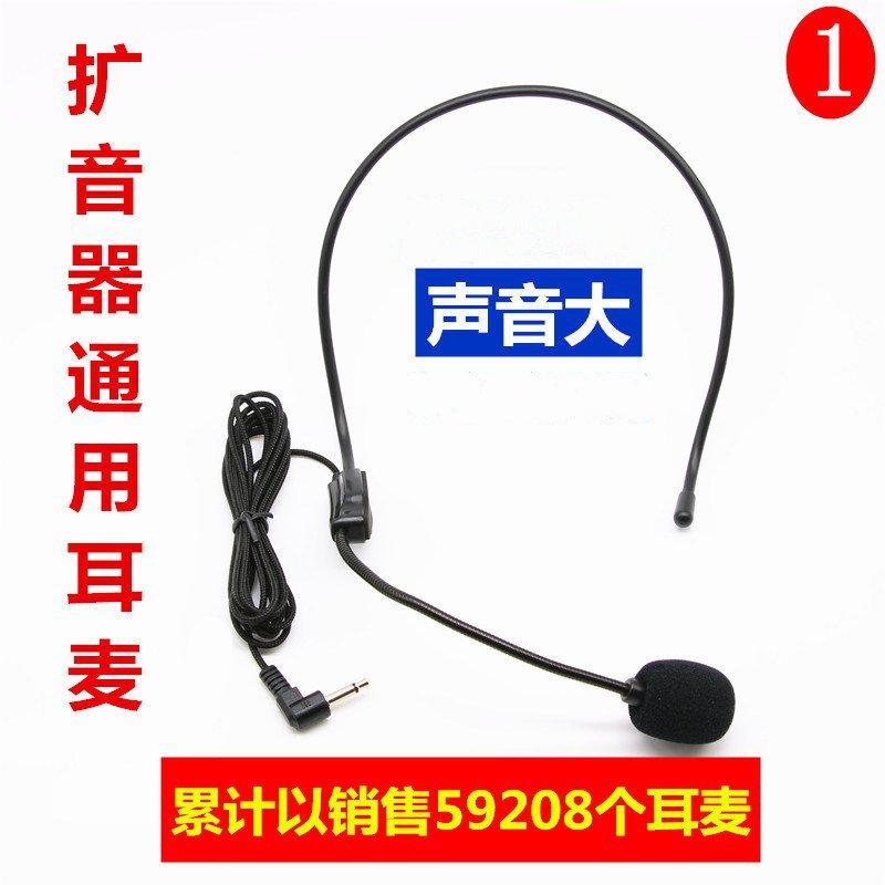 小扩音器蜜蜂耳麦话筒通用型麦克风教师上课专用头戴式有线话筒线