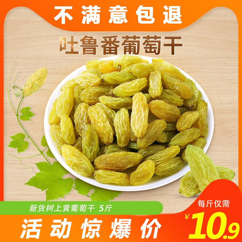 【天天特价】吐鲁番树上黄无核白葡萄干5斤3斤1斤特级散装免洗