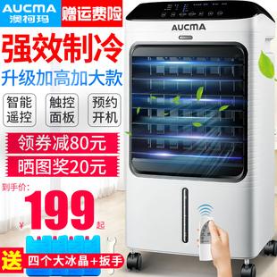 澳柯玛空调扇单冷加湿制冷风扇家用冷风扇移动小空调遥控水冷风机
