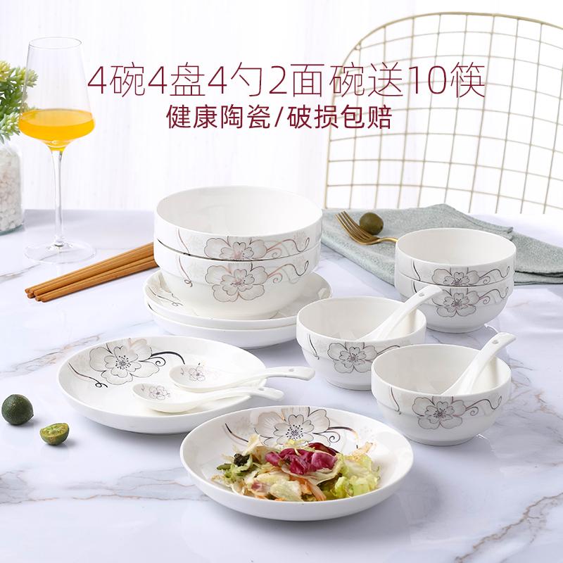 家用18件碗碟套装 创意陶瓷餐具 筷子勺子套装 大号泡面碗汤碗