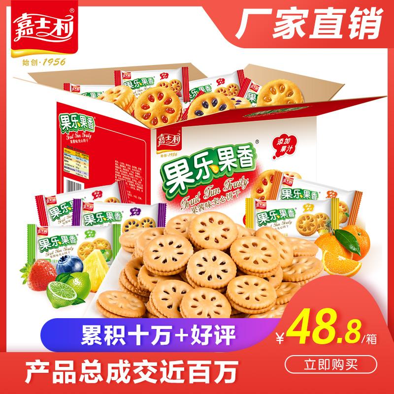 嘉士利果乐果香1500g果酱夹心饼干小吃零食代餐饱腹食品散装整箱