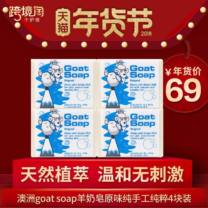 澳洲正品goat soap纯手工山羊奶皂天然纯粹原味全身美白洁面皂4块