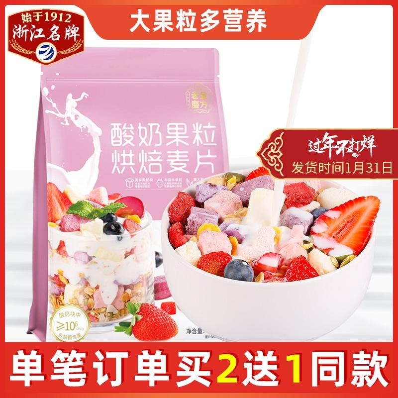 老金磨方酸奶果粒麦片冲饮营养早餐即食代餐水果坚果混合燕麦食品