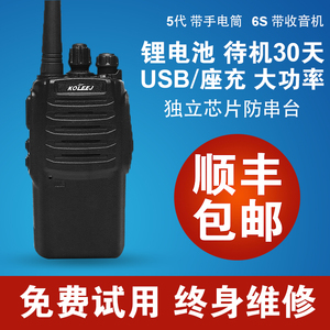 Kelijie walkie-talkie walkie-talkie wireless handheld outdoor speaking civilian kilometers small machine small device 50 site hotel etc.