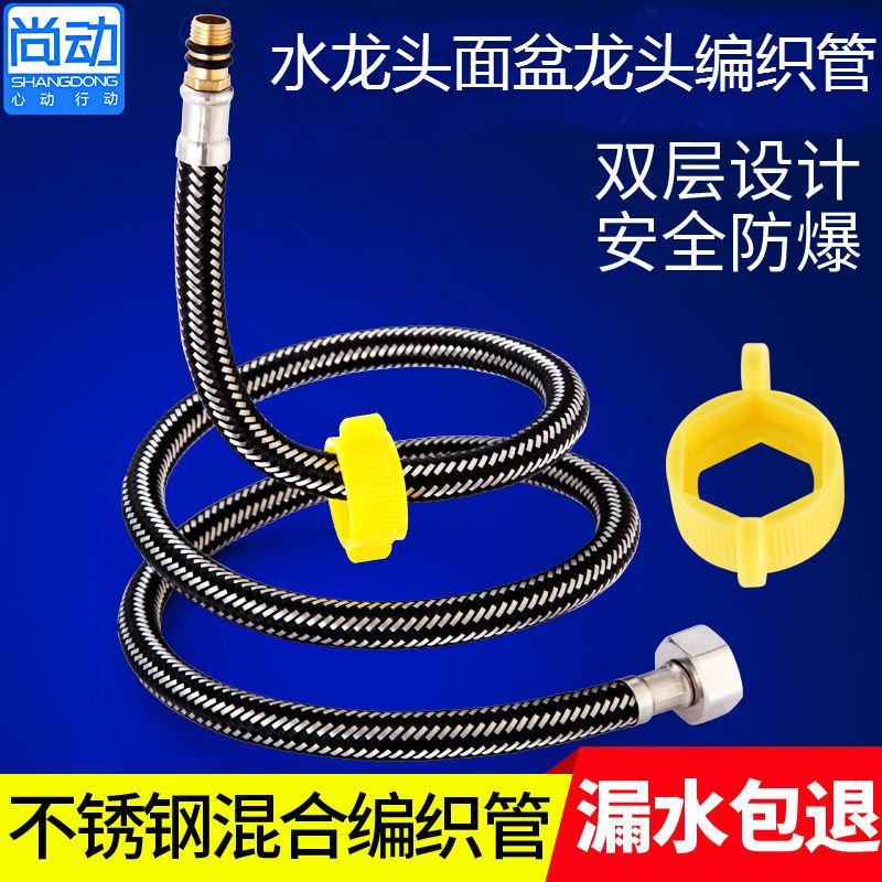 尖头软管 单孔编织进水软管面盆龙头防爆冷热上水管