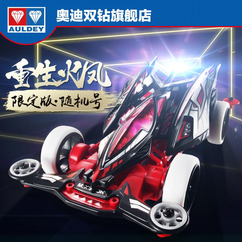 奥迪双钻20周年限定版四驱车迷你赛车玩具拼装轨道重生火凤凰