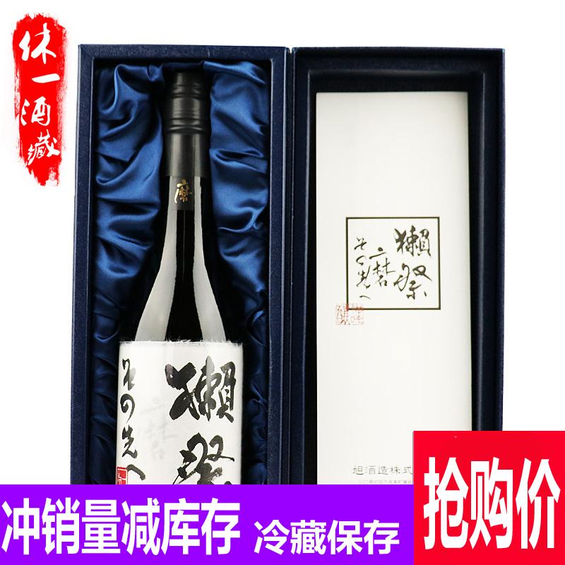 原装进口日本清酒獭祭磨先  獭祭磨先纯米大吟酿720毫升十四代酒
