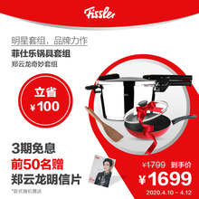 Zheng Yunlong sets a wonderful set of fast cookers, high pressure cookers, frying pan, pan frying pan set.