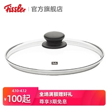 Germany Fissler comfortable 22 / 26 / 28 / 31 cm glass cover high speed fast pot cover
