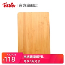 Germany Fissler bamboo double-sided chopping board mould proof household kitchen chopping board \